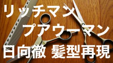 『リッチマンプアウーマン』日向徹(小栗旬)の髪型再現・ツーブロックパーマ