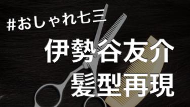 『伊勢谷友介』の髪型再現・スーツも似合うツーブロックおしゃれ七三