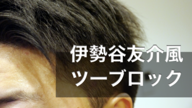 伊勢谷友介風『七三ツーブロック』の人気メンズヘアスタイル・髪型まとめ